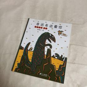 宫西达也恐龙系列:永远永远爱你