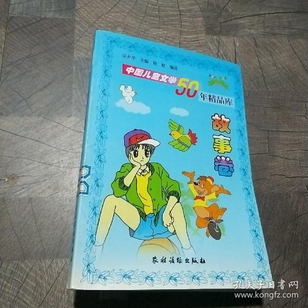 中国儿童文学50年精品库.故事卷