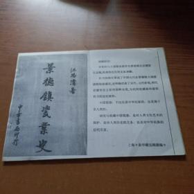 景德镇瓷业史