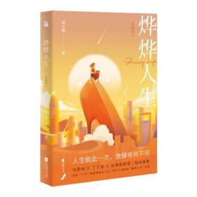 烨烨人生:名丽场Ⅲ❤ 周宏翔|华文天下出品 江苏凤凰文艺出版社9787559461209✔正版全新图书籍Book❤