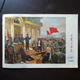 工农兵画报 1977年第15期
