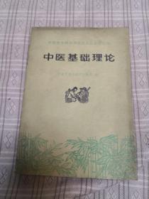 赤脚医生和初学中医人员参考丛书:中医基础理论 76年一版一印