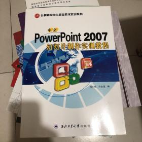 中文PowerPoint2007幻灯片制作实训教程