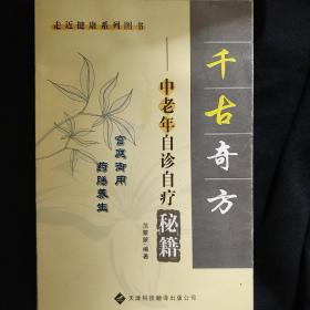 《千古奇方》中老年自诊自疗秘籍 天津科技翻译出版公司 2012年1版2印 私藏. 书品如图
