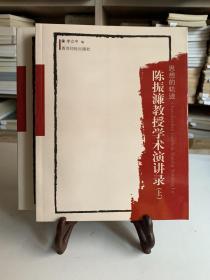 陈振濂教授学术演讲录:思想的轨迹(上下二册 首版一印)