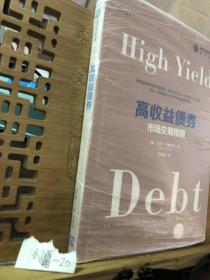 高收益债券:市场交易指南
