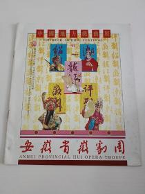 中国地方戏曲展91:安徽省徽剧团