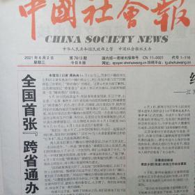 中国社会报更新到2021年6月2日前些期有货,可联系