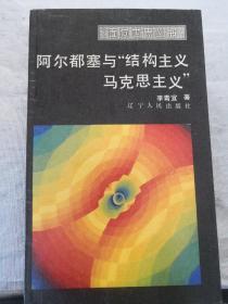 """(面向世界丛书)阿尔都塞与""""结构主义马克思主义""""(95品,1986年1版1印)"""