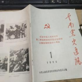 云南党史通讯1990.1