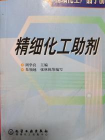 精细化学品助剂(精细化工产品手册)