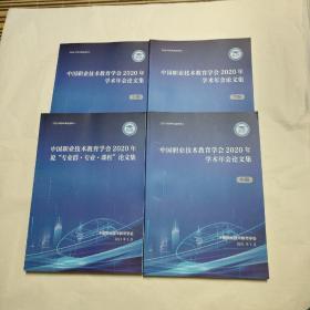 中国职业技术教育学会2020年学术年会论文集(四本合售)