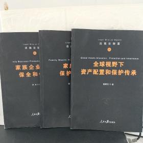 法商论财富三部曲系列丛书:家庭财富保护与传承、家族企业财富保全和传承、全球视野下资产配置和保护传承(全三册)
