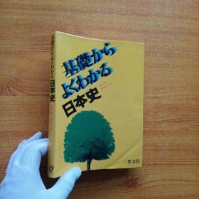基础からょくわかる 日本史  日文原版  大32开【内页干净】