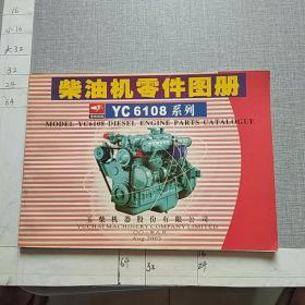 柴油机零件图册YC6108系列