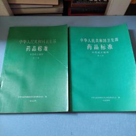 中华人民共和国卫生部药品标准  中药成方制剂 第九册  第十册  2本合售