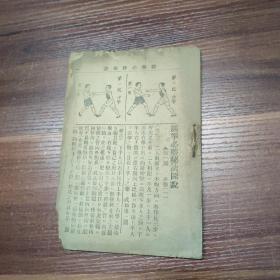 民国拳术书籍:斗拳必胜秘诀图说