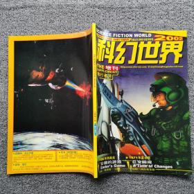 科幻世界2002年增刊旅行号