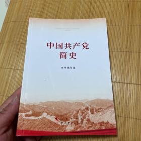 中国共产党简史(2021年最新版) 正版