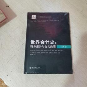 世界会计史:财务报告与公共政策(美洲卷)