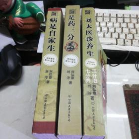 刘太医系列——之一:刘太医谈养生;之二:刘太医说-病是自家生;之三:刘太医说是药三分毒 全3册合售