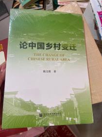 论中国乡村变迁