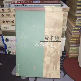 费孝通:人物随笔 ,文化随笔,域外随笔,三册合售。