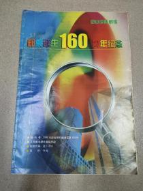 《中国集邮报》邮票诞生160周年纪念
