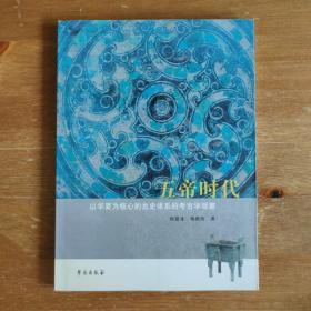 五帝时代:以华夏为核心的古史体系的考古学观察《编号B33》