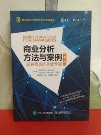 商业分析方法与案例 超越报表的商业智能(第2版)