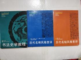 《书法史学教程 修订版》《历代名帖风格赏评》《历代名碑风格赏评》3本合售
