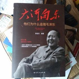 大河向东:他们为什么追随毛泽东  后面封面折了。