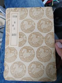 丛书集成初编——诗考•诗传注疏•诗辨说(全一册)