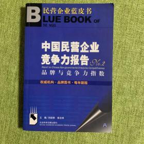 中国民营企业竞争力报告.No.2.品牌与竞争力指数.No.2.Brand and competitiveness index
