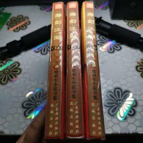 游剑江湖(上中下)三册合售