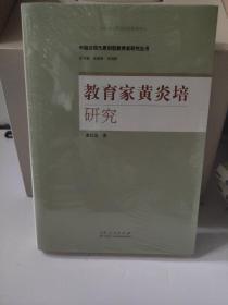 教育家黄炎培研究/中国近现代原创型教育家研究丛书