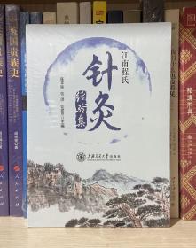 江南程氏针灸经验集(全新塑封)