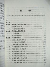 风病诊疗所:100种受风病的诊疗法   原版内页干净馆藏