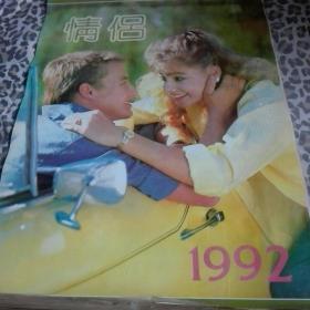挂历  1992年情侣