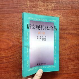 语文现代化论丛:第三辑