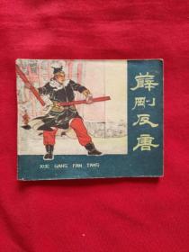 连环画《薛刚反唐》60年一版一印