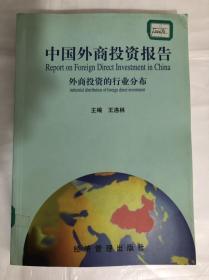 中国外商投资报告:外商投资的行业分布