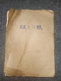文革时期技术资料:稀土基础知识介绍(油印本)      稀缺历史资料,本资料说明在很早之前中国人就发现了稀土矿的重要性!