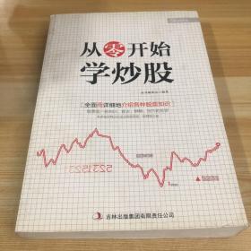 超值典藏书系:从零开始学炒股大全集