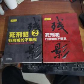 残影:死刑犯临刑前的不眠夜1.2