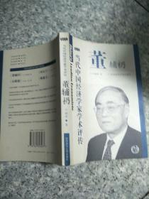 董辅礽评传    原版内页干净