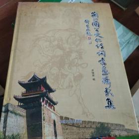 荆州关公文化诗词书画摄影集