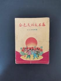 金色太阳永不落(红小兵歌曲集)1972年一版一印