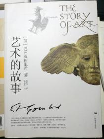 贡布里希:艺术的故事(第16版)