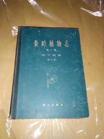 秦岭植物志(第一卷)种子植物(第二册)(16开,仅印3800册)..